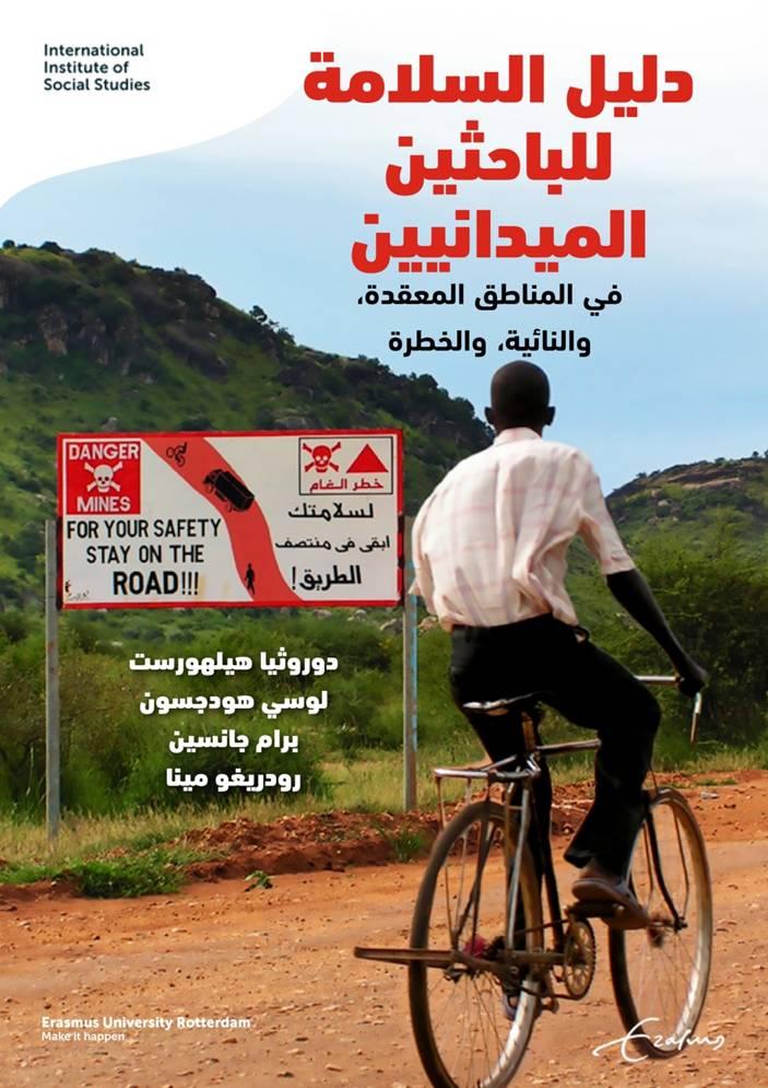 Recommandations sécuritaires à l'usage des chercheurs en terrains difficiles - Version arabe